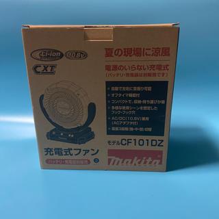 Makita - マキタ 充電式ファン CF101DZ