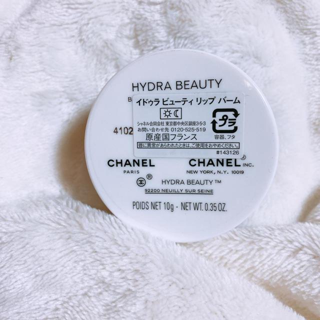 CHANEL(シャネル)のシャネル イドゥラ ビューティ リップ バーム コスメ/美容のスキンケア/基礎化粧品(リップケア/リップクリーム)の商品写真