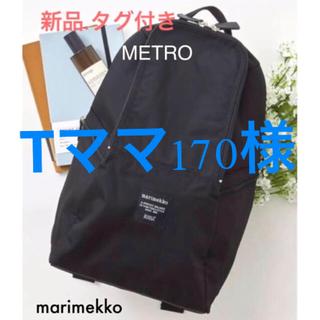 marimekko - 新品♡marimekko マリメッコ メトロ リュックMETRO ブラック