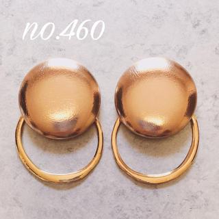 no.460 2way 包みボタン シャンパンゴールド ピアス、イヤリング(イヤリング)