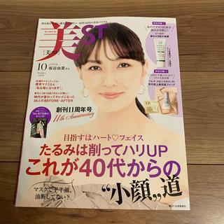 コウブンシャ(光文社)の美ST 10月号  付録なし 雑誌のみ  (美容)