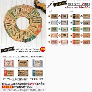 サンキューシール 56枚【A5&A6-CF】(カード/レター/ラッピング)