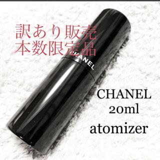 CHANEL - 訳あり販売 即購入OK♡】CHANEL アトマイザー20ml ノベルティー