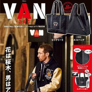 VAN 2020 FALL/WINTER ビッグトート&エコバッグBOOK