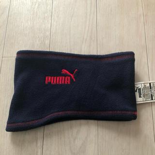 PUMA - ネックウォーマー