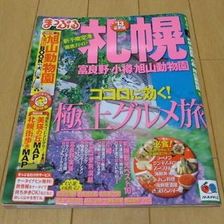 ★ガイドブック まっぷる 札幌 富良野・小樽・旭山動物園'13★