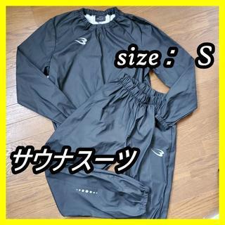 サウナスーツ sサイズ BODYMAKER(セットアップ)