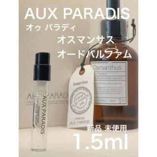 オゥパラディ(AUX PARADIS)の[a-o] オゥ パラディ オスマンサス オードゥ パルファム 1.5ml(ユニセックス)