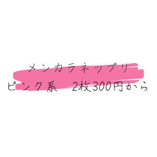 メンバーカラー メンカラ ネップリ ネットプリント ピンク系(カード/レター/ラッピング)
