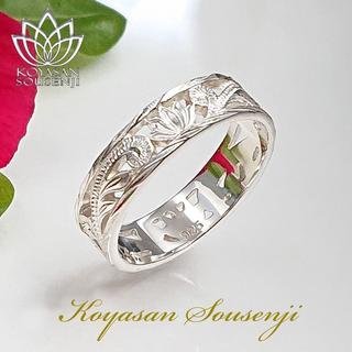 17号 19号 21号 23号 蓮の花 ロータス&アラベスク 透かし彫り 厄除け(リング(指輪))