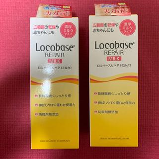 Locobase REPAIR -  ロコベースリペアミルク 48g×2本