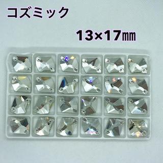 装飾用 ガラスビジュー コズミック型 クリア 13*17 (24個入り)1セット(各種パーツ)