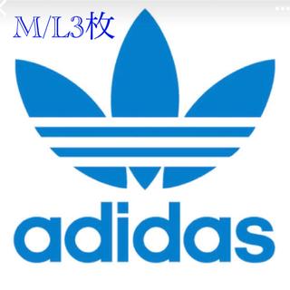 adidas - アディダス  adidas M/L ブルー 3枚 未開封品
