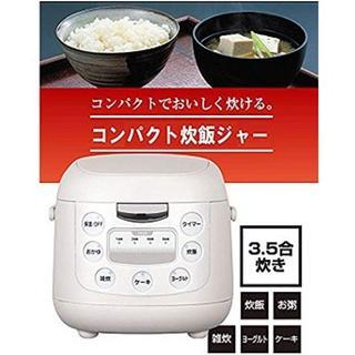 ★即日発送★ 3.5合 炊飯器 おいしく炊ける ヨーグルト/ケーキに対応(炊飯器)