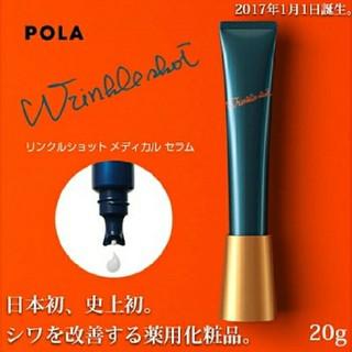 POLA - POLAリンクルショット