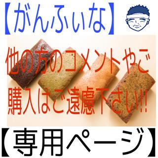 フィナンシェ【i n f i n i t y 8723様専用ページ】がんふぃな(菓子/デザート)