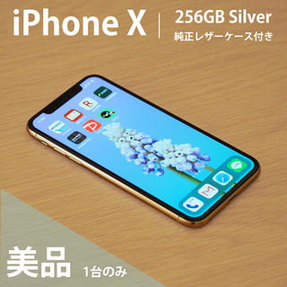 iPhone - iPhone X Silver 256 GB SIMフリー ケース2個セット