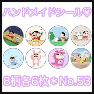 【No.53】ハンドメイドシール しんちゃん(カード/レター/ラッピング)