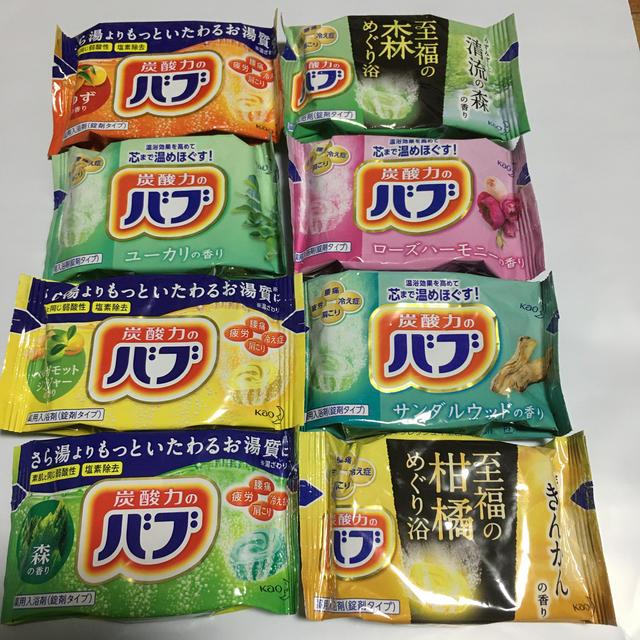 花王(カオウ)のバブ入浴剤。8種類8個。 コスメ/美容のボディケア(入浴剤/バスソルト)の商品写真