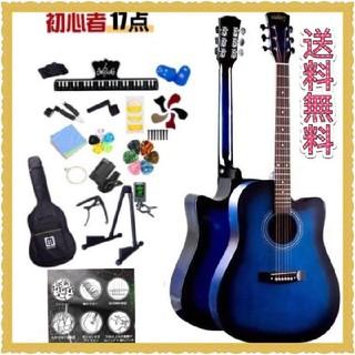 アコースティックギター 初心者入門17点セット クリップチューナー マホガニー材(アコースティックギター)