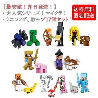 【最安値!即日発送】minecraft ミニフィグ等17個セット レゴ互換性品(知育玩具)