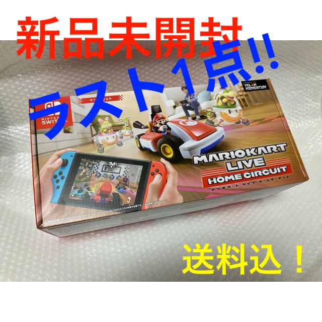 Nintendo Switch(ニンテンドースイッチ)の【新品未開封】マリオカートライブ ホームサーキット エンタメ/ホビーのゲームソフト/ゲーム機本体(家庭用ゲームソフト)の商品写真
