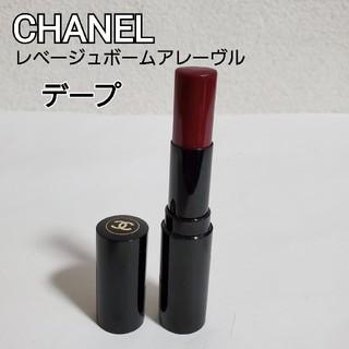 CHANEL - 8~9割 CHANEL 色つきリップクリーム レベージュボーム DEEP