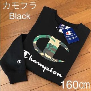 チャンピオン(Champion)の新品❤️チャンピオン カモフラ トレーナー 160㎝(トレーナー/スウェット)