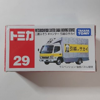 Takara Tomy - 廃番 No.29 三菱ふそう キャンター 引越のサカイ トミカ