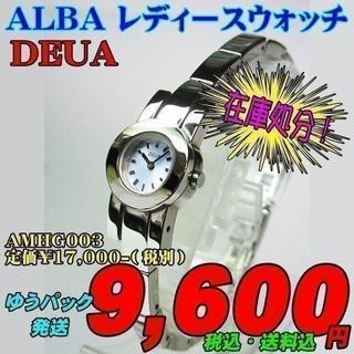 セイコー(SEIKO)の在庫処分 アルバ レディースウォッチ AMHG003 定価¥17,000-税別(腕時計)