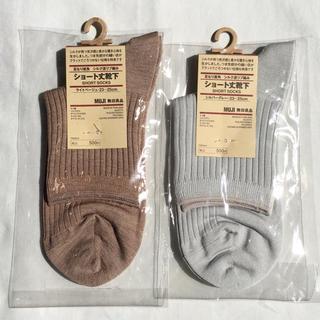 ムジルシリョウヒン(MUJI (無印良品))の無印良品 シルク混靴下 2足セット(ソックス)