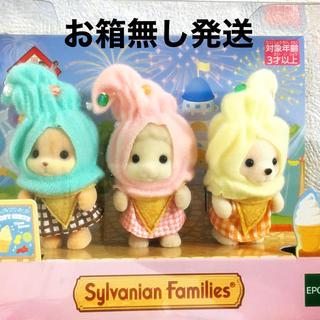 EPOCH - シルバニアファミリー  35周年記念  赤ちゃんトリオ ソフトクリーム