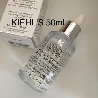 キールズ(Kiehl's)のKIEHL'Sクリアリーホワイト ブライトニング エッセンス(美容液)
