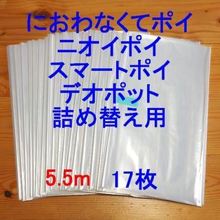 デオポット 詰め替え袋 5.5m×17個(犬)