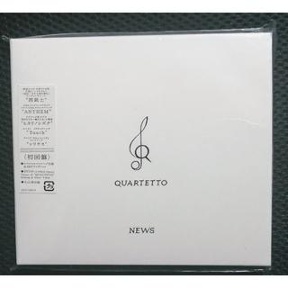 NEWS QUARTETTO  初回盤(DVD付)(ポップス/ロック(邦楽))