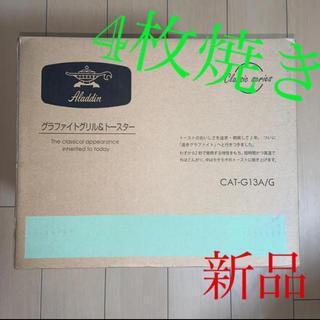 新品  アラジン グラファイト トースター CAT-G13A/G 4枚焼き