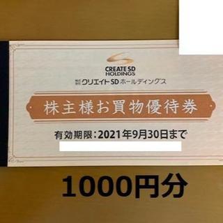 最新 ☆ クリエイトSD 株主優待券 1000円分 ☆ クリエイトエス・ディー(ショッピング)