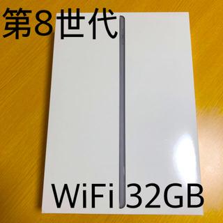 iPad - 第8世代iPad 32GB