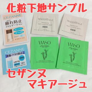 MAQuillAGE - ベースメイクサンプル★セザンヌ・マキアージュ★化粧下地・ファンデーション