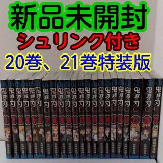 【新品】鬼滅の刃 1~22巻セット きめつのやいば 全巻 特装版