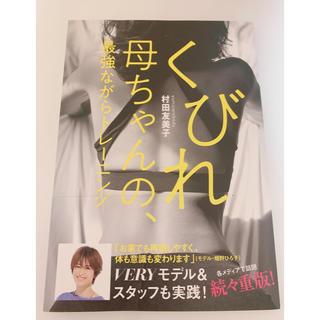 コウブンシャ(光文社)のくびれ母ちゃんの、最強ながらトレーニング(ファッション/美容)