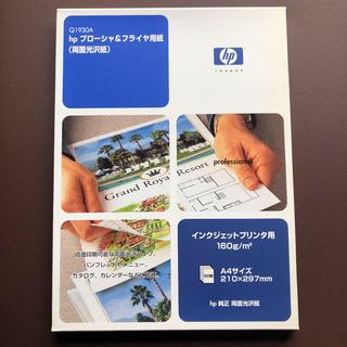 ヒューレットパッカード(HP)のhp ブローシャ&フライヤ用紙 両面光沢紙 A4 (オフィス用品一般)