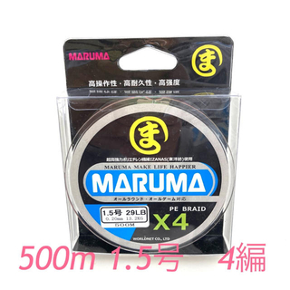 PEライン maruma 500m 1.5号 4編  イザナス使用品 マルチ(釣り糸/ライン)