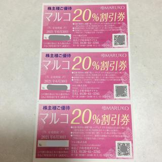 マルコ(MARUKO)のマルコ割引券  3枚セット(ショッピング)