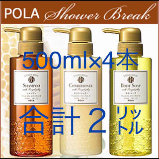 POLA - シャワーブレイク 詰め替え500ml4パック POLA