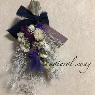 ♡みぃ様専用No.136 white*purple ドライフラワースワッグ♡(ドライフラワー)
