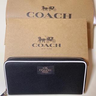COACH - COACH長財布 ブラック白淵ラウンドファスナー
