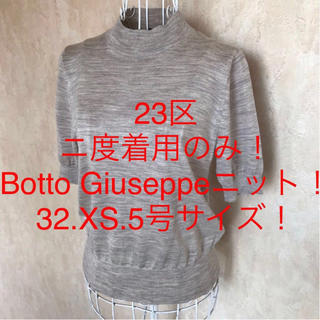 23区 - ☆23区☆二度着用のみ☆希少な小さいサイズ!イタリア製素材!半袖ニットソー32