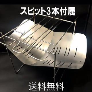 特別価格!!超人気焚き火台 折り畳み式 ステンレス製 A4サイズ 超軽量380g(ストーブ/コンロ)
