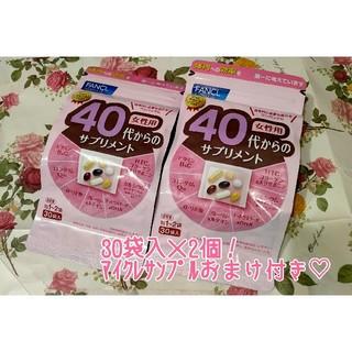FANCL - 【FANCL】40代からのサプリメント 女性用(マイクレサンプルおまけ付き!)